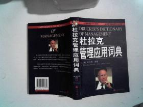 杜拉克管理应用词典