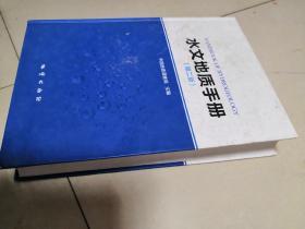 水文地质手册(第2版)
