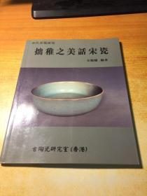 宋代青瓷研究  拙稚之美话宋瓷 (作者签名本)