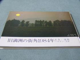 写真集 旧満洲の街角 1984年出版 硬精装日文 长春・瀋阳・ハルビン・方正的街道 车站 学校  银行 医院等写真   150p