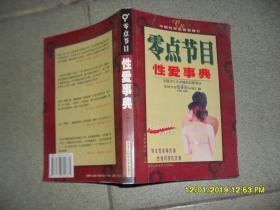 零点节目:性爱事典(8品大32开1998年1版1印3000册328页)43533