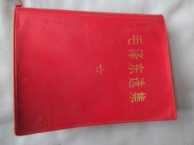 毛泽东选集——64开——1964年版,1971年印