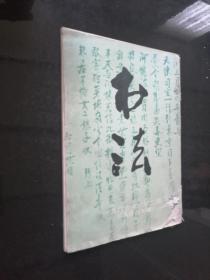 周昭怡书法  1986.2妇女作品专辑