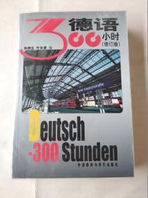 德语300小时(修订版)附光盘