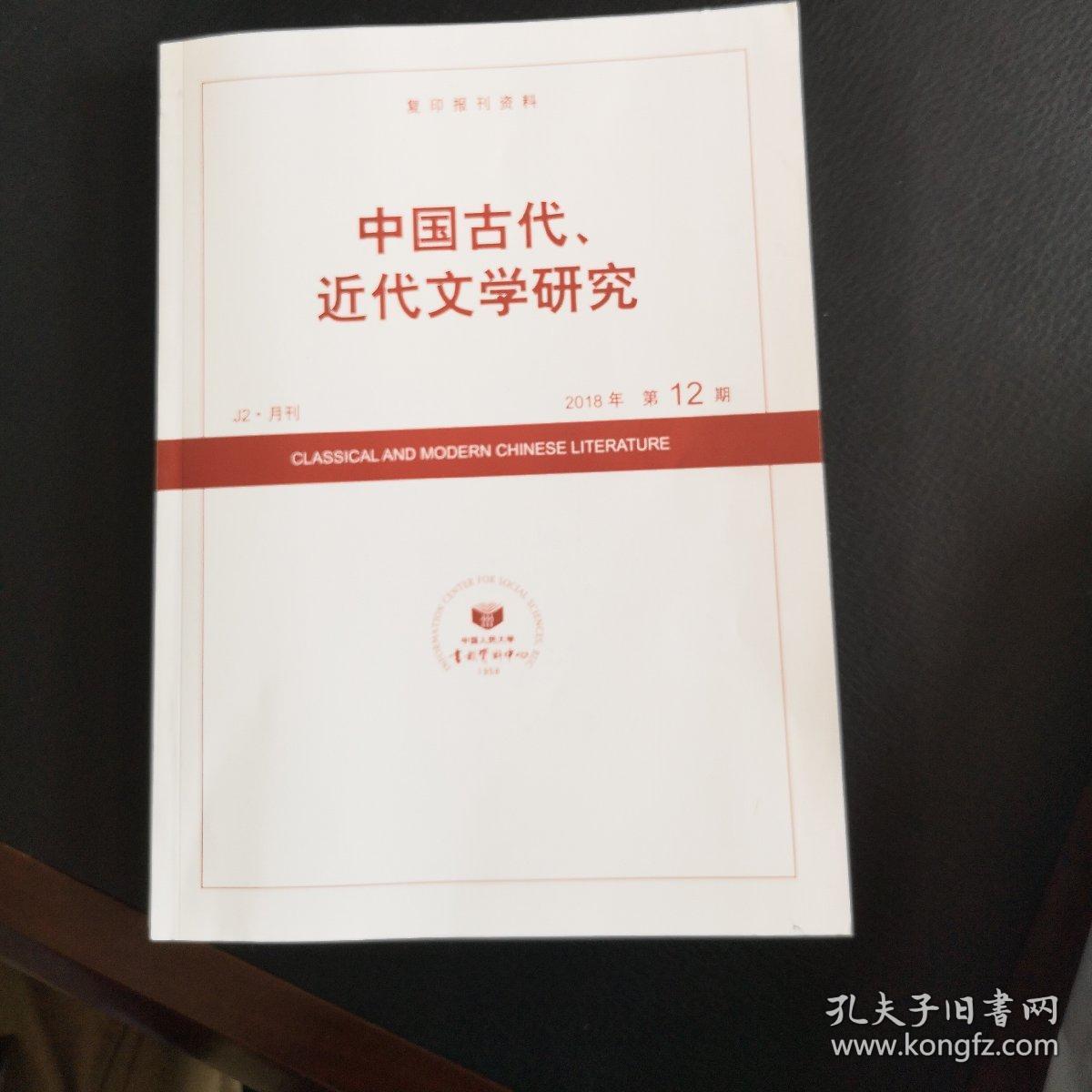 中国古代、近代文学研究 2018年第12期