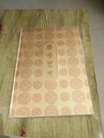 唐卡艺术明信片