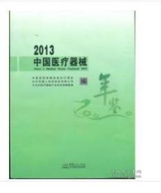 《中国医疗器械年鉴2013》(中国医疗器械贸易年鉴W
