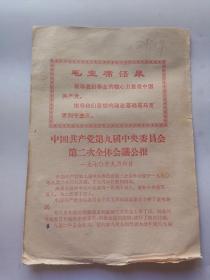 学习文选1970年第27期  中国共产党第九届中央委员会第二次全体会议公报