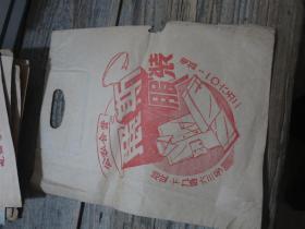 广州公私合营时期丽私服装袋