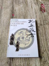 孔孟箴言:英汉对照读本