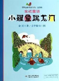 中国通话名家名篇·注音版 金近童话  小鲤鱼跳龙门