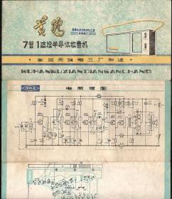 【黄鹤牌七管半导体收音机(1波段)】说明书,武汉无线电三厂制造。三折叠双面印-印刷版、线路图。