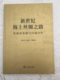 新世纪海上丝绸之路 东南亚发展与区域合作
