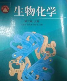 生物化学(上册)
