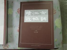 靖江市政协志 (1956-2007)