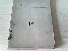 鲁迅《坟1907----1925》