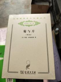 汉译世界学术名著丛书·菊与刀:日本文化诸模式