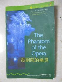 歌剧院的幽灵(适合初一、初二年级。书虫·牛津英汉双语读物)