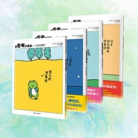 【正版新书】爱思考的青蛙套装四册 --生命在哪里 蚯蚓有没有脸 生命在哪里 路通到哪里有趣益智旅行青蛙