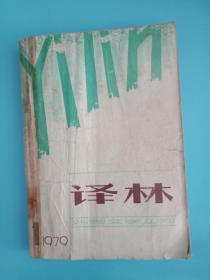 译林(1979.1(创刊号)