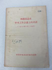 林彪同志在军以上干部会议上的讲话1866年