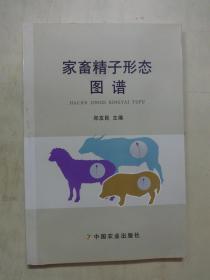 家畜精子形态图谱