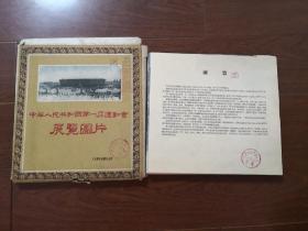 中华人民共和国第一届全运动会展览图片