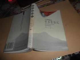 寻羊冒险记    [日]村上春树  著;林少华  译   漓江版