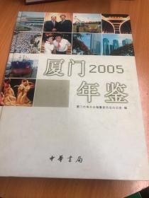 厦门年鉴.2005