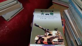 兵器大世界丛书:火炮