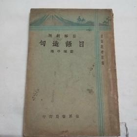 日语造句(全一册)