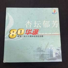 杏坛郁芳80华诞 蚌埠二中八十周年校庆纪念册