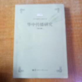 华中传播研究(第5辑)