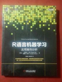 R语言机器学习:实用案例分析