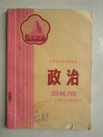 江西省小学试用课本政治一.二.三年级上册教师用书