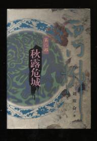 白门柳(第二部 秋露危城、第三部 鸡鸣风雨)2本合售 精装签名赠本