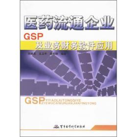 医药流通企业GSP及业务财务软件应用