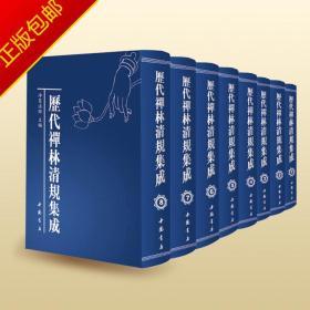历代禅林清规集成(全8册)净慧法师主编 中国书店出版社