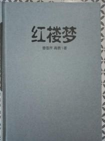红楼梦(全新正品精装)