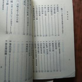 明季北略(上下)