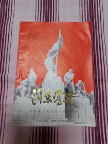 河东党史(87.4)纪念解放运城四十周年专刊