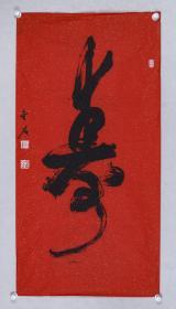中将军衔、著名军旅书法家 欧阳金谷 书法作品《寿》一幅(纸本软片,约8平尺;作品由《中国美术市场报》直接得自于艺术家本人) HXTX100199