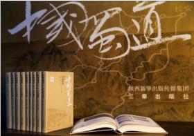 中国蜀道(7卷10册) 刘庆柱 王子金 三秦出版社