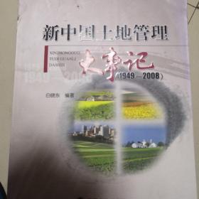 新中国土地管理大事记
