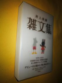 日文原版 村上春树雑文集  1979-2010
