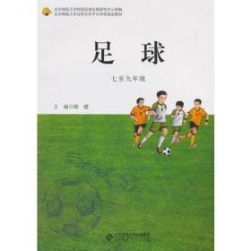 校园足球系列教程:足球(七至九年级)