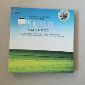 五彩传说(发烧精选版 黑胶CD 光盘)【五彩呼伦贝尔】儿童合唱团 草原童年的歌谣