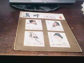 集邮1980.8