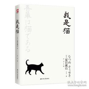 文学名家名著:我是猫(典藏纪念版)