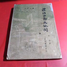 漂泊西南天地间(民国37年初版 )品相如图